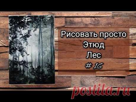 Рисуем лес Этюд № 16 пейзаж гуашью