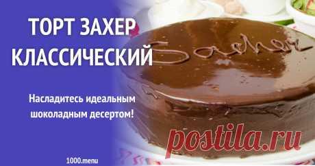 Торт Захер классический Насладитесь идеальным шоколадным десертом!