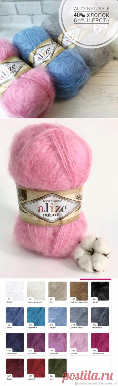 Alize Naturale, шерсть с хлопком (в наличии много цветов) – купить в интернет-магазине на Ярмарке Мастеров с доставкой - GSI0FRU | Зеленодольск