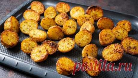 Хрустящая картошка в духовке ( по новому рецепту ).