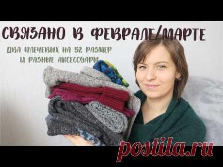 ГОТОВЫЕ РАБОТЫ ФЕВРАЛЬ/МАРТ 2019 // SashuKnit