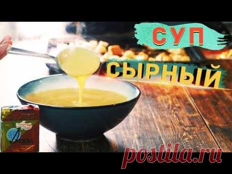 Сырный очень Сырный Суп   #Borsch