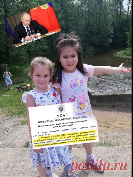 Рассказываю, как оформить пособие на детей от трех до семи лет в размере от 4000 до 7000 руб. | Жизнь и кошелек | Яндекс Дзен