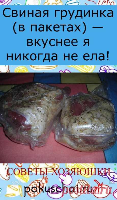 Свиная грудинка (в пакетах) — вкуснее я никогда не ела!