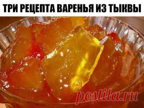 Три рецепта варенья из тыквы.  По вашим просьбам.  Эти вкусные рецепты варенья из тыквы не только вкусные, но и полезные. Если у Вас отличный урожай тыквы, то рекомендуем приготовить такое лакомство.  ВАРЕНЬЕ ИЗ ТЫКВЫ.  Нам понадобится:  1 кг тыквы 850 грамм сахара 1 лимон 1 апельсин  Приготовление:  Тыкву чистим, нарезаем кубиками. Лимон очищаем от семян, нарезаем мелко с цедрой. Апельсин очищаем от шкурки и семян, нарезаем мелко. Все соединяем, засыпаем сахаром, даем нас...