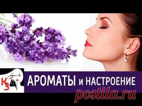 Природные ароматы, меняющие наши эмоции и настроение - YouTube