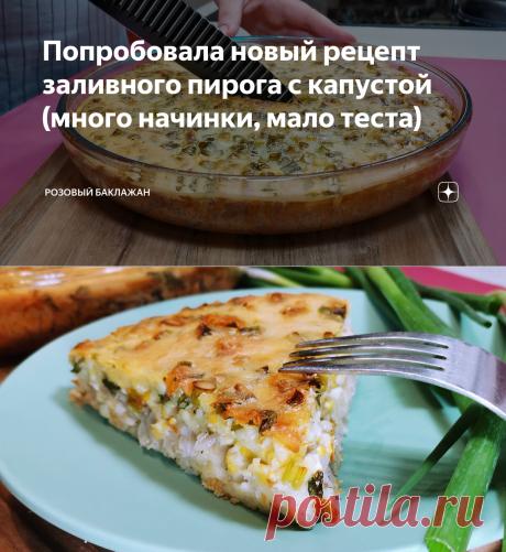 Попробовала новый рецепт заливного пирога с капустой (много начинки, мало теста) | Розовый баклажан | Яндекс Дзен