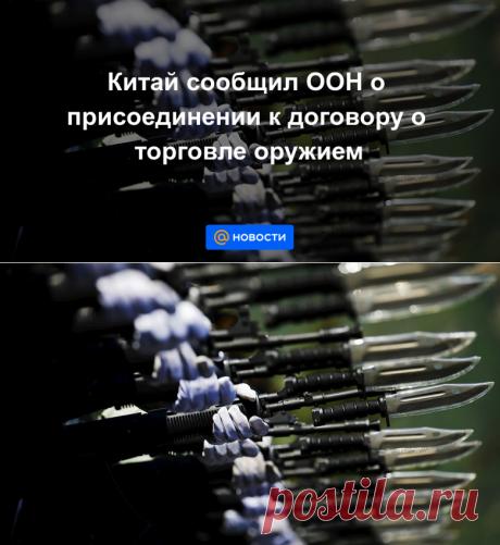 Китай сообщил ООН о присоединении к договору о торговле оружием - Новости Mail.ru
