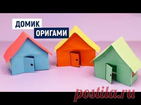 🏠 СУПЕР 🏠 ДОМИК из бумаги 🏠 / Как сделать из бумаги объемный  оригами домик  / Paper origami house Привет, сегодня мы делаем Домик из бумаги. Оригами из бумаги Домик для кукол - простая поделка для начинающих, мебель для кукол. Уютный маленький дом с крыше...