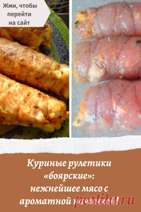 Куриные рулетики «боярские»: нежнейшее мясо с ароматной начинкой!