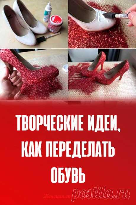 Творческие идеи, как переделать обувь
