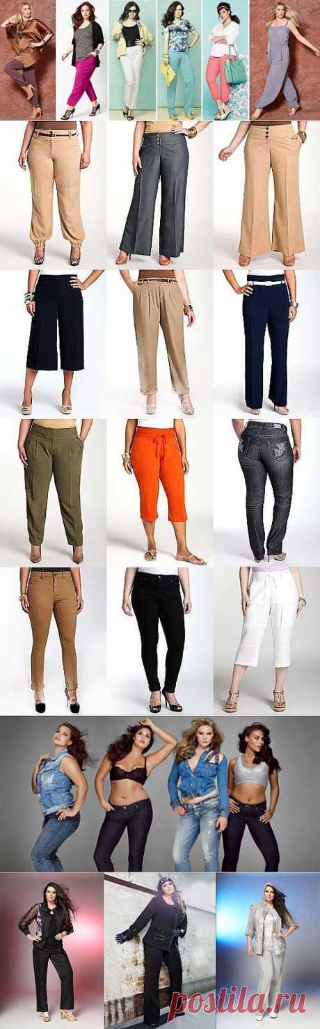 Удачный фасон брюк для полных женщин.
