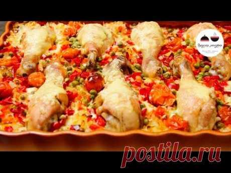 Рис с овощами и куриными ножками  Блюдо для ленивых  Rice With Vegetables In The Oven - YouTube