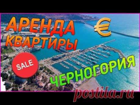 Аренда квартиры в Черногории 27 04 2020 - YouTube