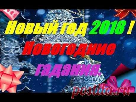 Новый год 2018 ! Новогодние гадания Новый год 2018 ! Новогодние гадания Канал - Гороскопы предсказания приметы https://goo.gl/vhHv5V Новый год, это одно из главных событий в жизни человека. Нов...