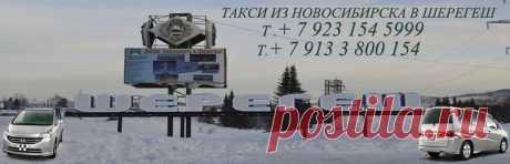 Услуга такси из Новосибирска (Толмачево) в Шерегеш-Танай-Манжерок, доставка на горнолыжные комплексы - дешевая цена, разумная стоимость