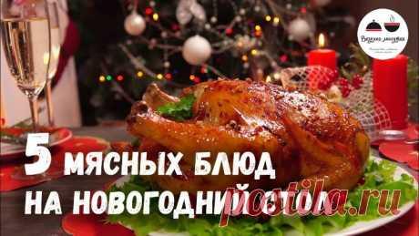 Новогодний стол 2021 МЯСНЫЕ блюда – 5 простых рецептов
