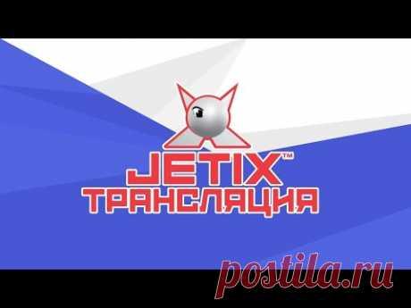 🔴 JETIX / Джетикс - Прямая Трансляция 24/7 - МУЛЬТИКИ КРУГЛОСУТОЧНО! - YouTube