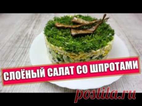 Слоёный салат со шпротами - СУПЕР блюдо на праздник