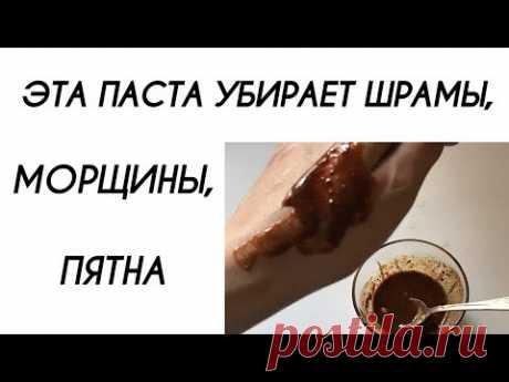 НАНЕСИ эту ПАСТУ на ЛИЦО, МОРЩИНЫ, ШРАМЫ УЙДУТ! - YouTube