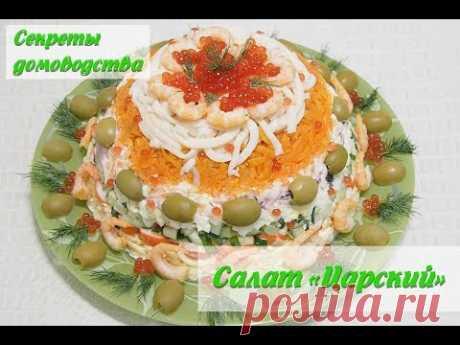 """Салат """"Царский"""" с красной икрой, кальмарами и креветками. Невероятный вкус!!!"""