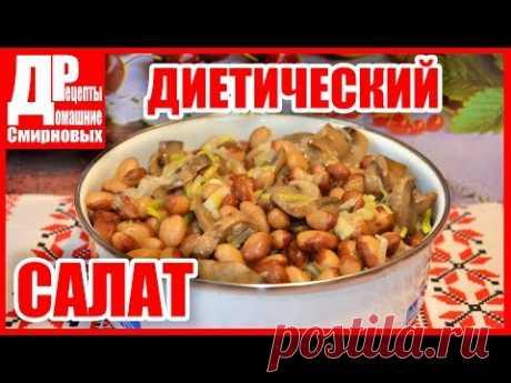 Салат диетический из фасоли с грибами! Вегетарианский рецепт.