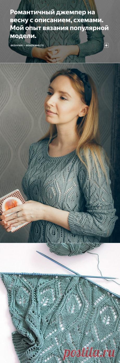 Романтичный джемпер на весну с описанием, схемами. Мой опыт вязания популярной модели. | Вязунчик — вяжем вместе | Яндекс Дзен