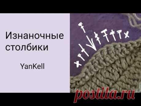 Изнаночные столбики, от YanKell