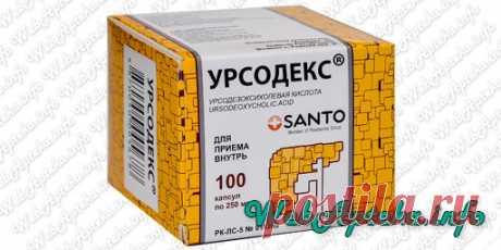 📑 Урсодекс (таблетки) инструкция по применению;  💊 Препараты для лечения заболеваний печени и желчевыводящих путей; ✔️ Аналоги по действующему веществу: Урсодезоксихолевая кислота