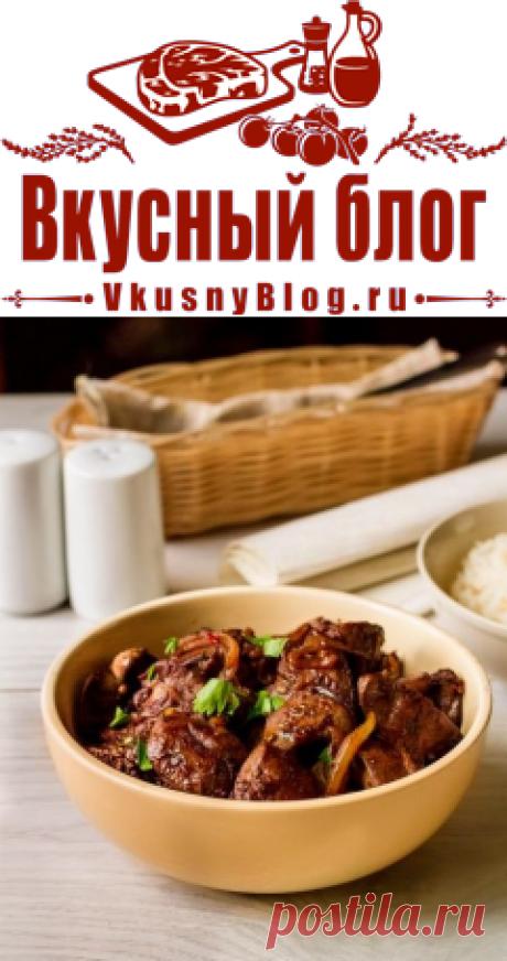 Рецепт куриной печени в азиатском стиле на Вкусном Блоге