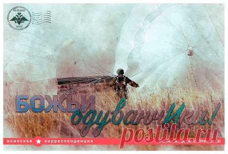 """""""Кто не с нами - тот под нами"""": Минобороны выпустило эксклюзивные открытки к 23 февраля"""