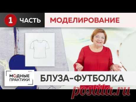 Блуза из хлопка, имитирующая трикотажную футболку. Часть 1. Моделирование от базовой основы 10 мерок Всем доброго вечера! Сегодня мы с вами начнем работу над необычной блузой - она будет имитировать трикотажную футболку, но выполнена из достаточно плотного хлопка. Чтобы получить нужный эффект, мы возьмем базовую основу 10 мерок и смоделируем блузу с расслабленной линией проймы, поработаем с вытачками - классическая футболка шьется без вытачек, но в изделиях из хлопка без н...
