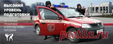 Группа предприятий Цербер - охранные услуги в Перми, охрана предприятий, магазинов, офисов, складов, домов, коттеджей, квартир
