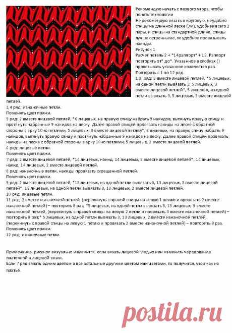 uzor11.jpg (743×1066)