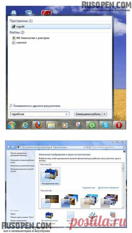Реестр Windows 7. Полезные настройки реестра   Знакомство с реестром   Структура реестра   Параметры графического интерфейса   Системные параметры реестра   Параметры браузера Internet Explorer   Экспорт и импорт реестра с помощью утилиты reg.exe   RusOpen.com - все о компьютерах и ноутбуках