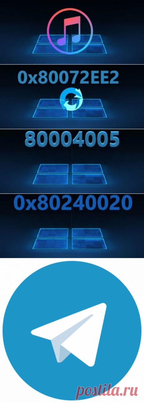 Инструкции по исправлению ошибок системы Windows