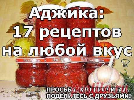 Аджика: 17 рецептов на любой вкус Аджика: 17 рецептов на любой вкус Рецепт №1 Ингредиенты и приготовление: 5 кг помидоров, 1 кг сладкого перца, 16 штук горького перца, 300 г чеснока, 0,5 кг хрена, 1 стак. соли, 2 стак...
