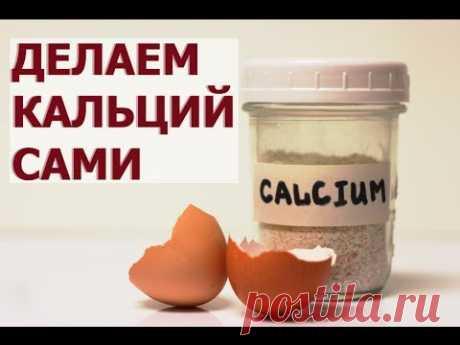 Como preparar y aceptar el calcio de la cáscara de huevo
