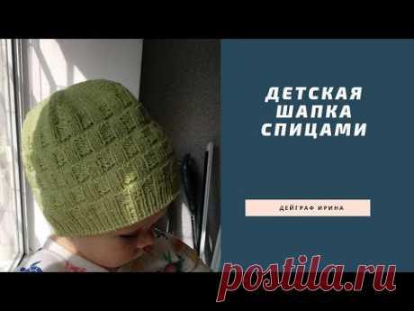 Детская шапка спицами.