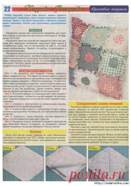 """1001 council and secret. Special issue No. 146. Scrappy sewing is beautiful and легко"". The magazine on needlework."