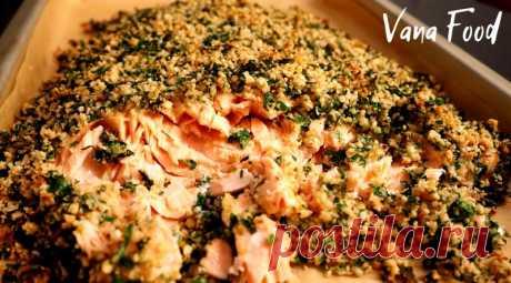 Семга в духовке под ореховой корочкой Рецепт семги под ореховой корочкой - то, что нужно для быстрого и простого ужина. Рыбка получается такой сочной и вкусной, что съедается моментально.  А пока семга готовится в духовке, можно приготовить гарнир к рыбе. Так ужин будет на столе уже через 20-25 минут. Приятного...
