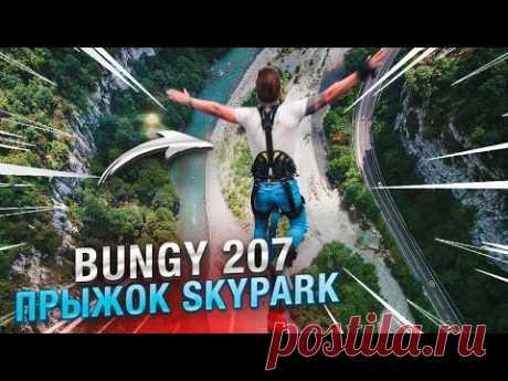 207 метров свободного полета😱 Совершил прыжок веры в реальности! BUNGY 207.
