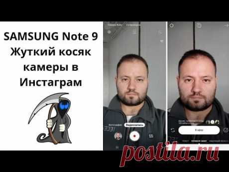 Проблема камеры SAMSUNG NOTE 9, NOTE 10, S10 в Инстаграм