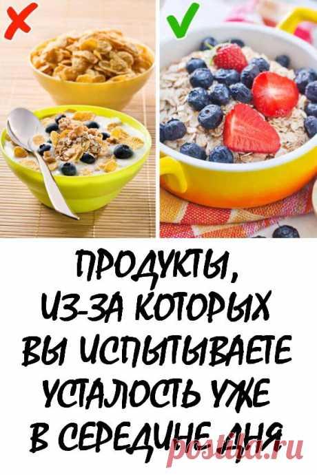 Продукты, из-за которых вы испытываете усталость уже в середине дня. Залог активного дня — правильный завтрак и обед. #здоровье #здоровоепитание #правильноепитание