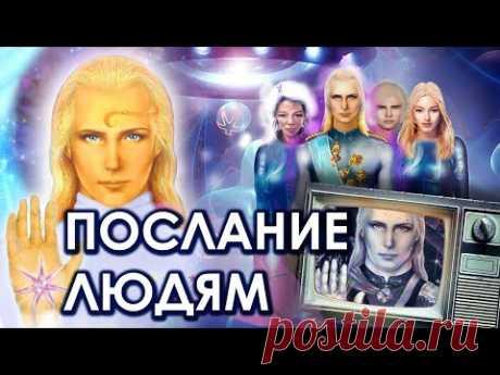 Послание Сил Света Человечеству / Взлом Эфира / Галактическое Командование Аштара Шерана - YouTube