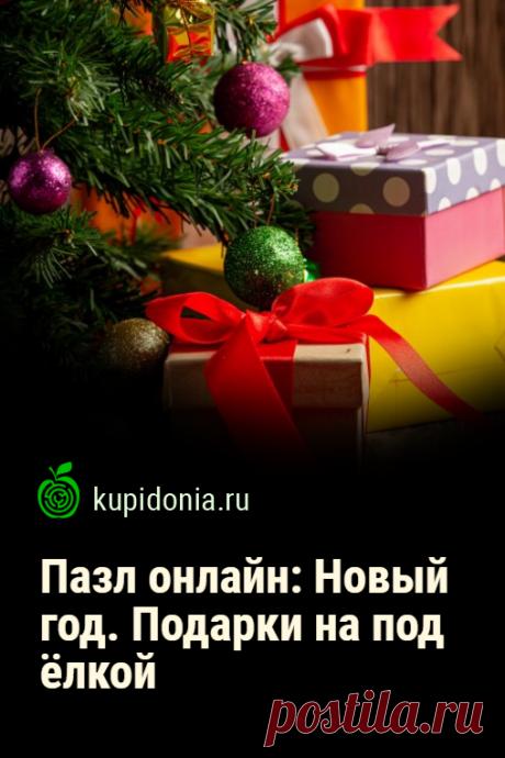 Пазл онлайн: Новый год. Подарки на под ёлкой. Красивый новогодний пазл с подарками под ёлкой для развлечения на Новый год. Собери пазл на сайте!