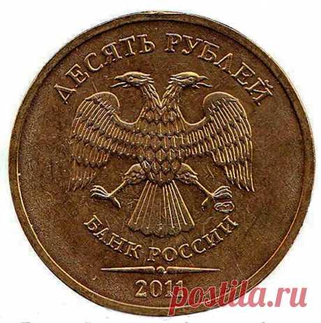Обязательно посмотрите в свои кошелёк! В нём может оказаться монета 10 рублей 2011 года которая стоит 150000 рублей.   ШУРФ   Яндекс Дзен