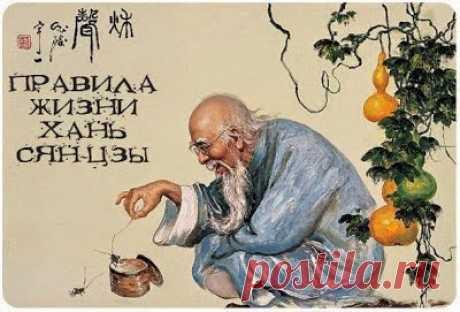 Правила жизни философа-даосиста Хань Сян-цзы. | Lotus