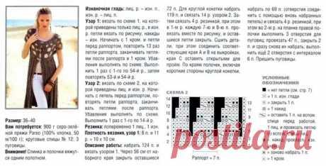 безрукавка крючком для женщин больших размеров схемы и описание бесплатно: 51 тыс изображений найдено в Яндекс.Картинках