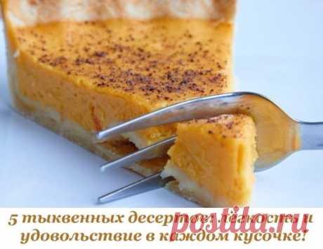 5 тыквенных десертов: лёгкость и удовольствие в каждом кусочке! Сохрани себе!